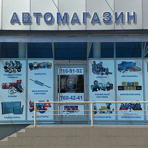 Автомагазины Жилево