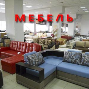Магазины мебели Жилево