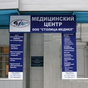 Медицинские центры Жилево