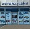 Автомагазины в Жилево